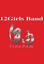 فول آلبوم Twelve - 12 Girls Band