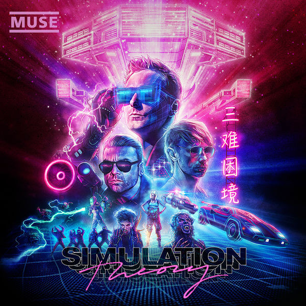فول آلبوم گروه میوز (Muse)