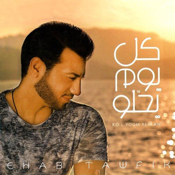 فول آلبوم ایهاب توفیق (Ehab Tawfik)