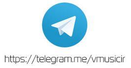 کانل والا موزیک در تلگرام