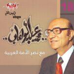 فول آلبوم محمد عبدالوهاب (Mohamed Abdel Wahab)