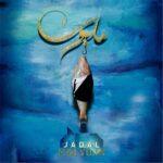 فول آلبوم جدل (JadaL)