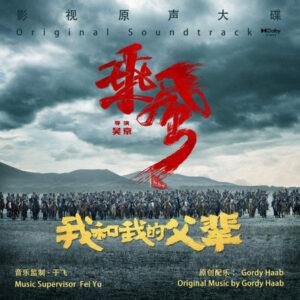 آلبوم موسیقی متن فیلم Me and My Fathers-Chengfeng اثری از گوردی هاب (Gordy Haab)